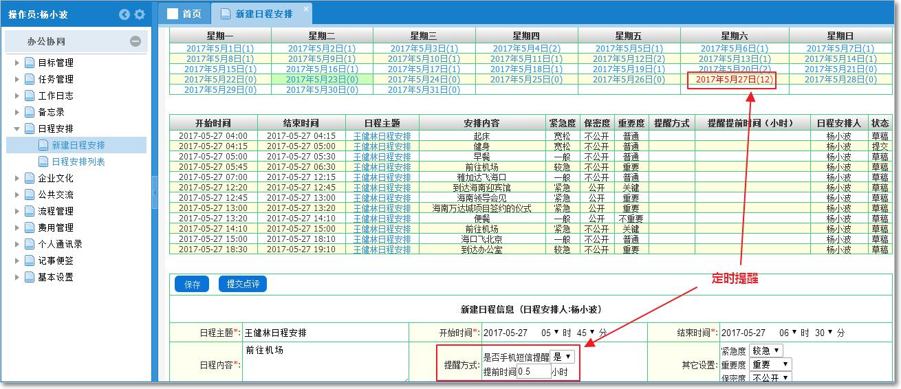 日程安排2.png