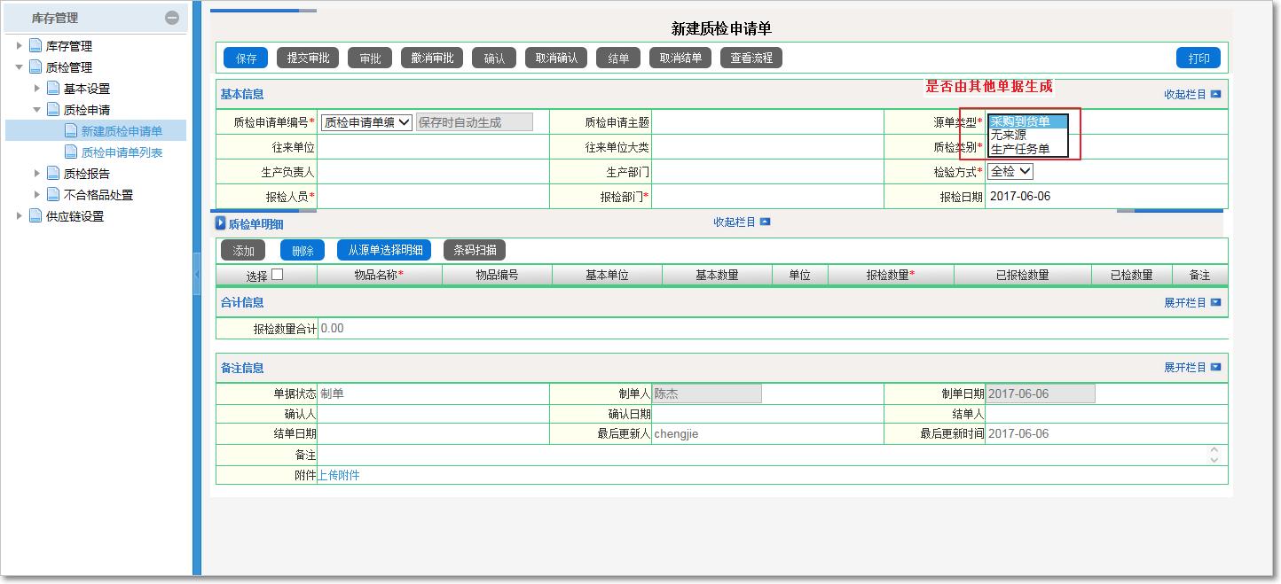质检申请的操作流程