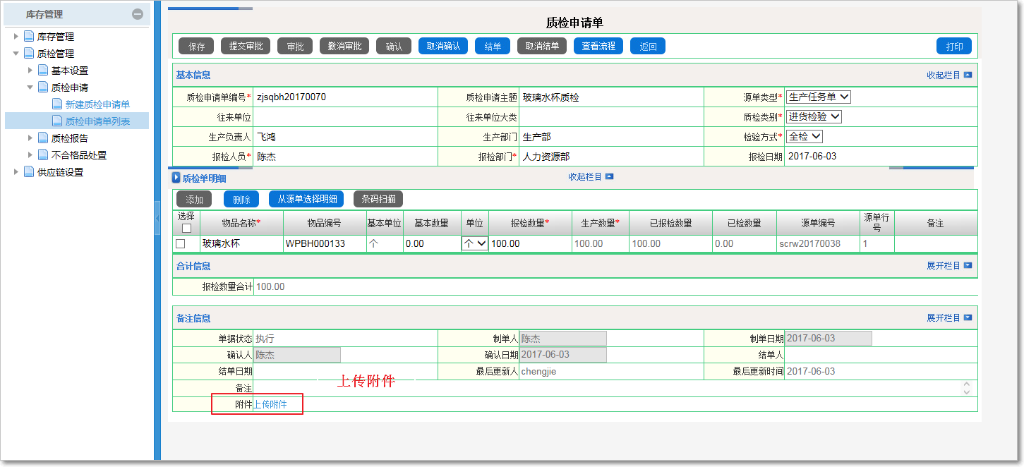 质检申请3.png