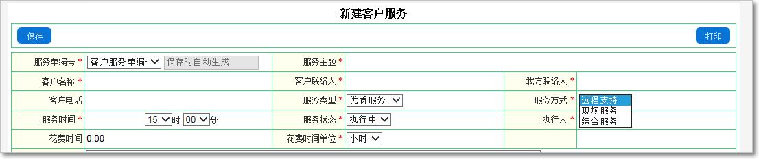客户服务记录与管理