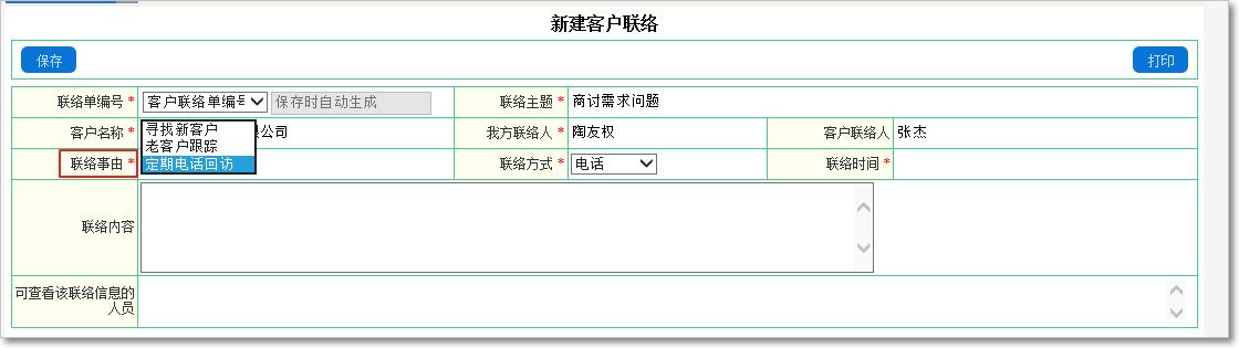 客户联络管理与记录