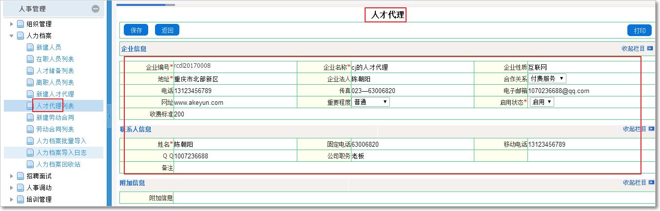 人力档案4.png
