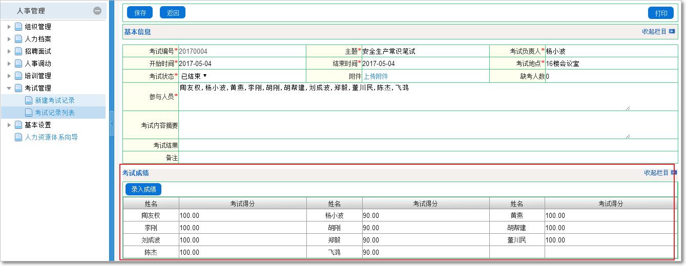 考试管理2.png
