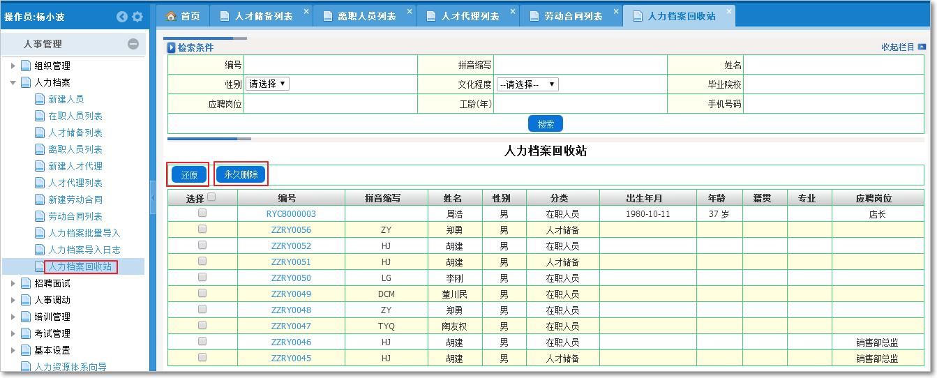 人力档案6.png