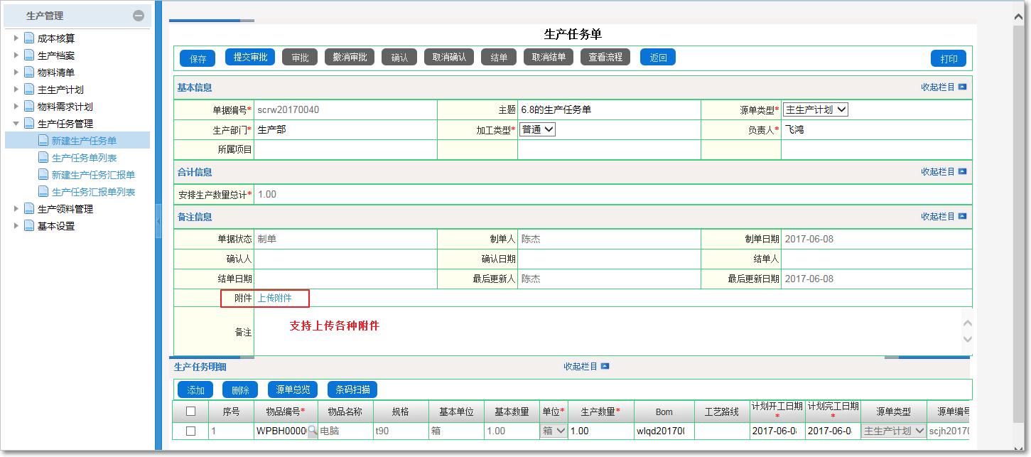 生产任务管理4.png