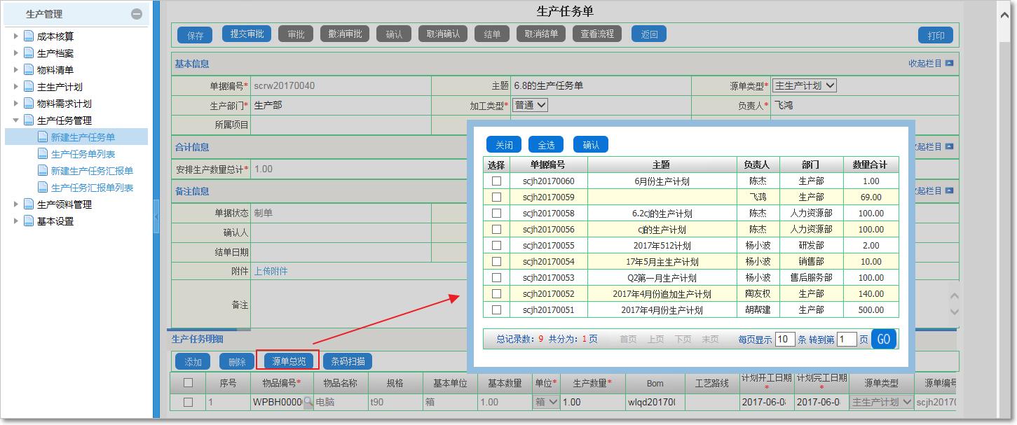 生产任务管理3.png
