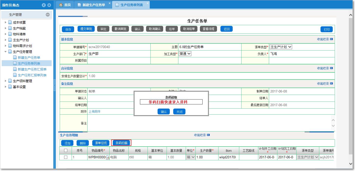 生产任务管理2.png