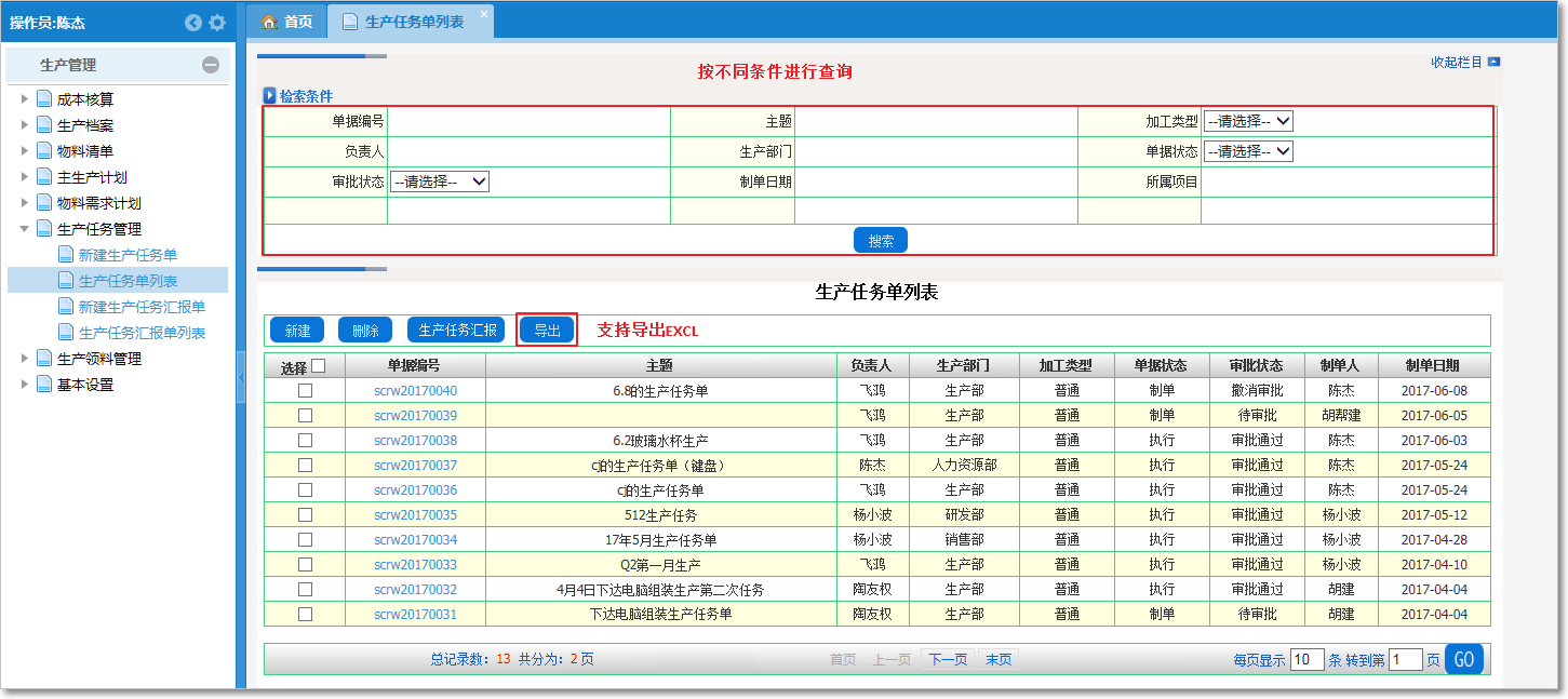 生产任务管理8.png