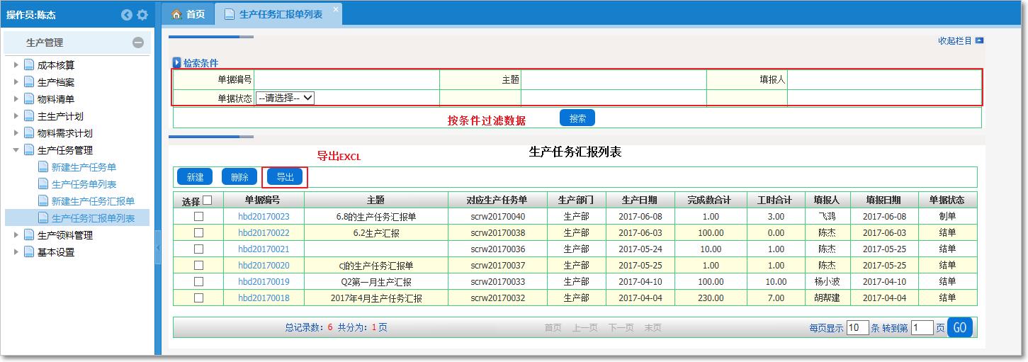 生产任务管理11.png