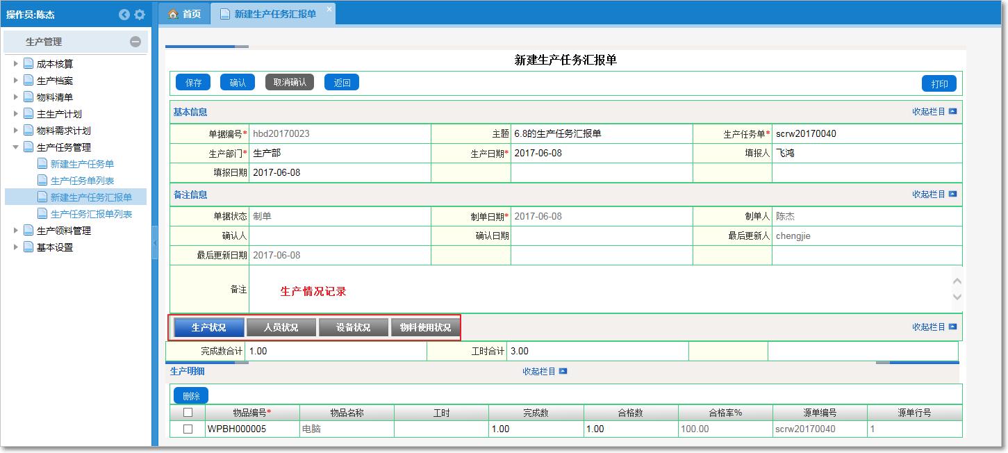 生产任务管理10.png