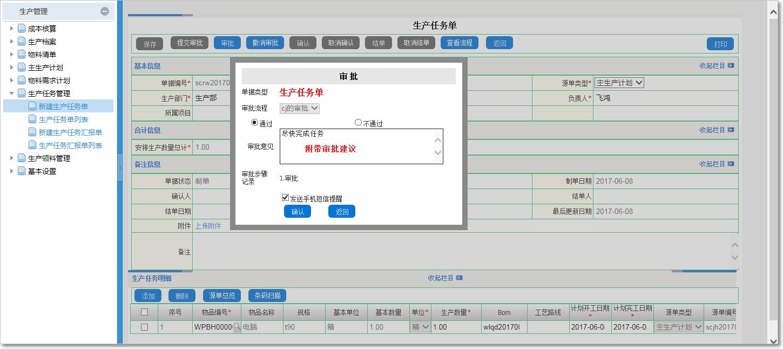 生产任务管理6.png