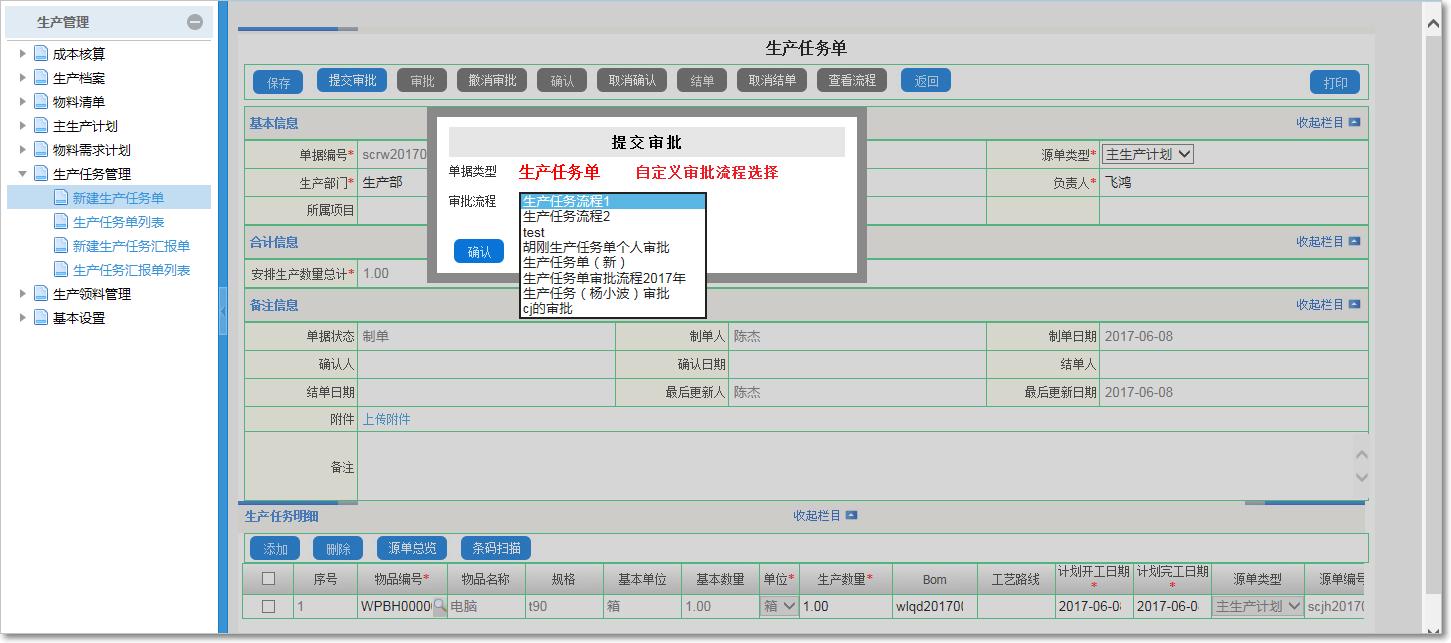 生产任务管理5.png
