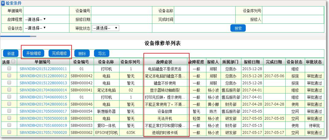 设备管理4.1.png