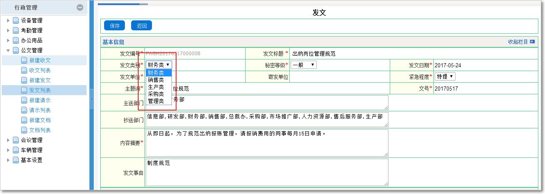 公文管理2.png