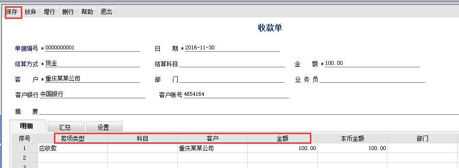 用友T6软件7.0如何填制收款单