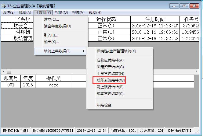 用友T6软件7.0年结流程
