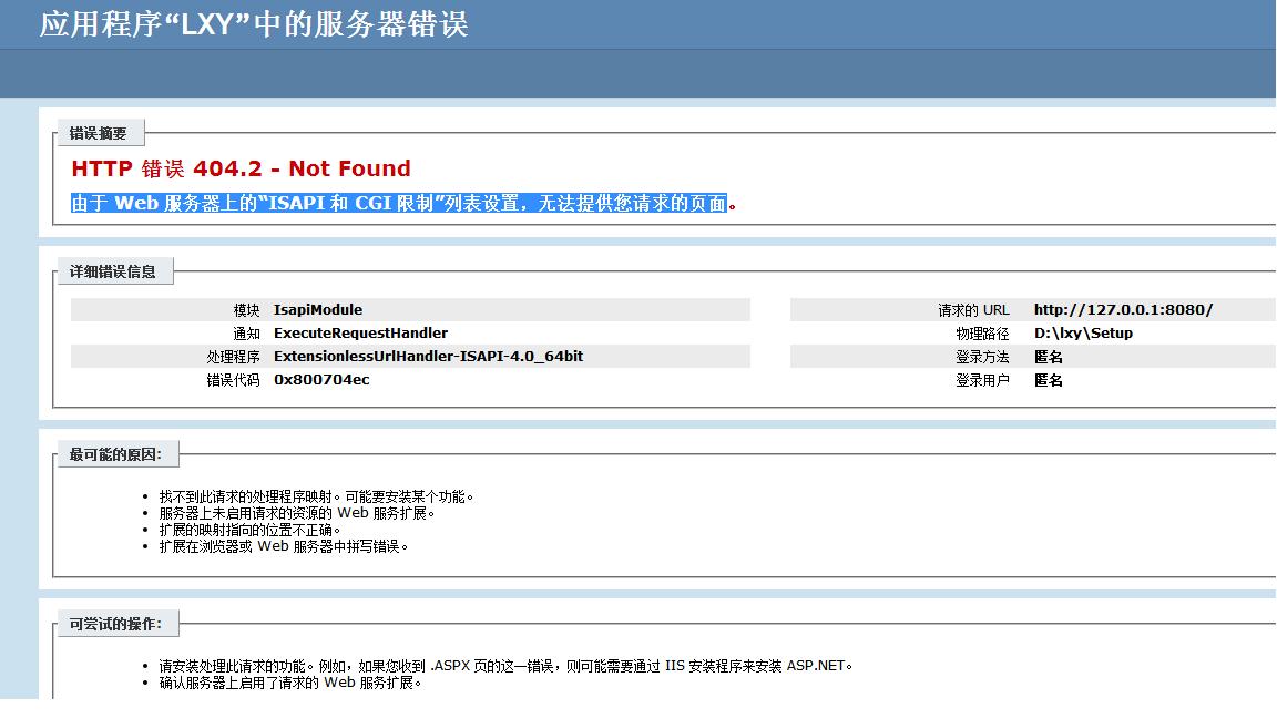 打开阿可云蔬菜系统报http错误404.