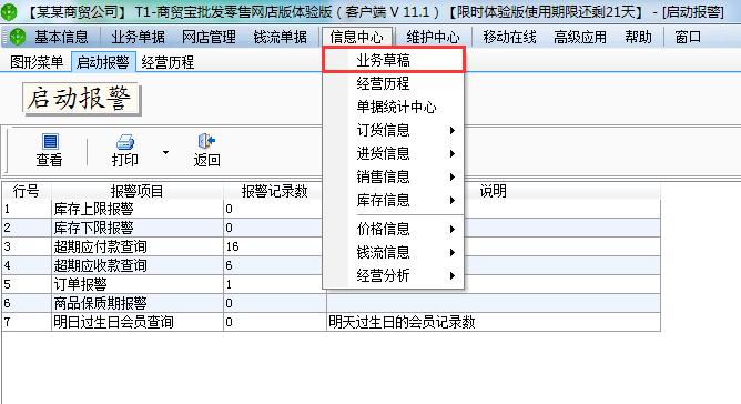 用友t1商贸宝网店版如何查询草稿单据?