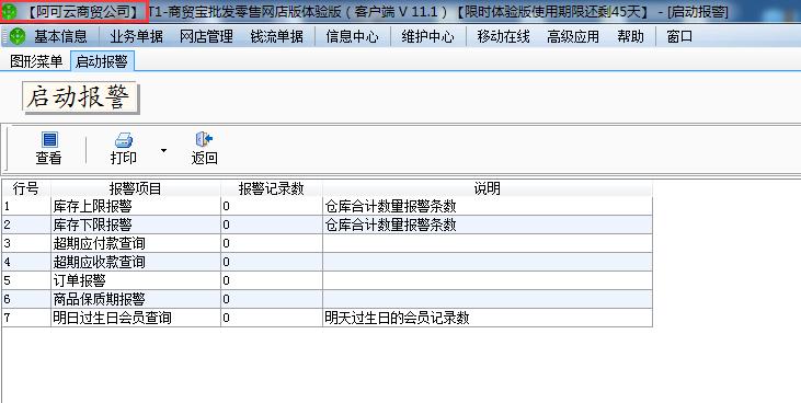 用友t1商贸宝网店版如何更改软件显示的单位名称?