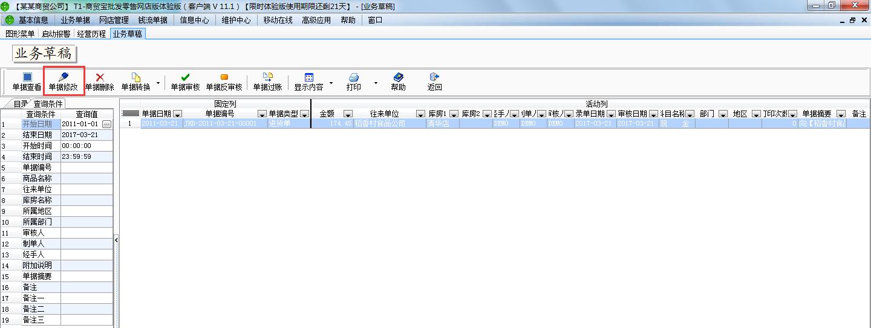 用友t1商贸宝网店版如何修改草稿单据?