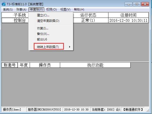 用友T3标准版11.0年结流程