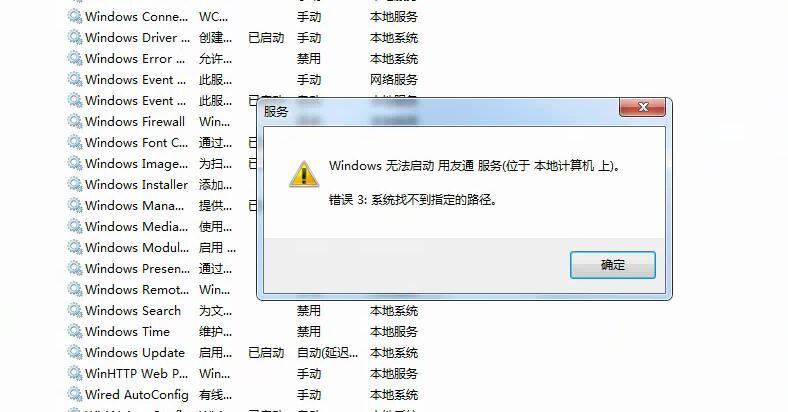 用友t3无法启动用友通服务 系统找不到指定路劲的处理方式。