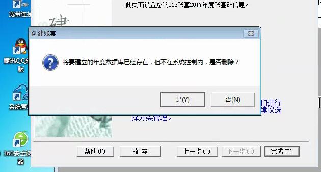 用友t3建立新帐套提示'将要建立的年度数据库已经存在,但不再系统控制内,是否删除'如何解决?