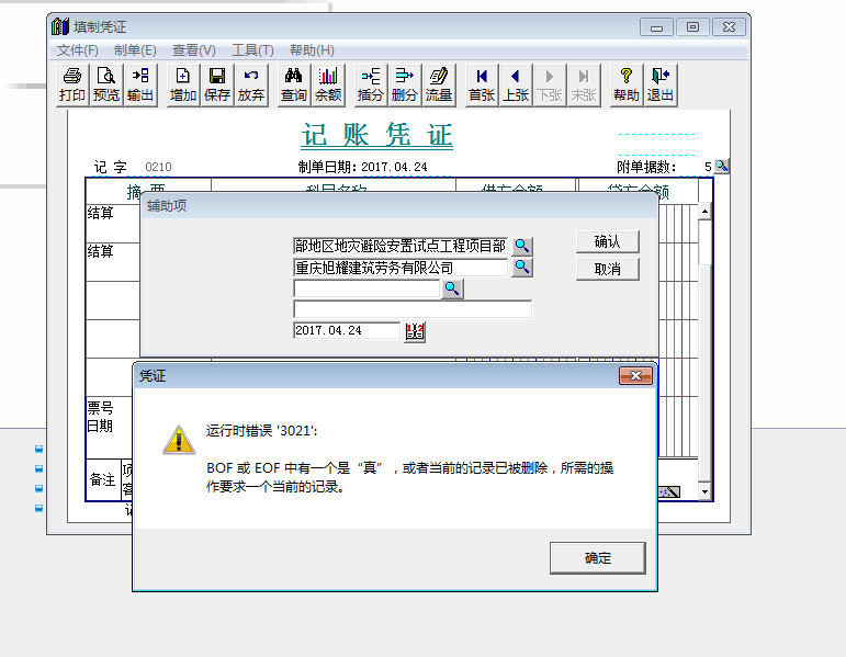 用友t3填制凭证时,系统提示:运行时错