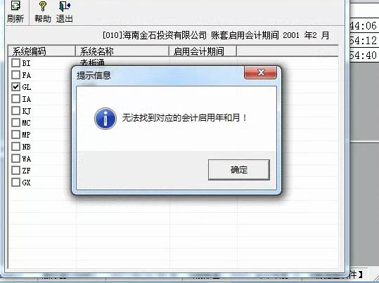 用友t3启用总账模块时提示'无法找到对应的会计年和月'是怎么回事?
