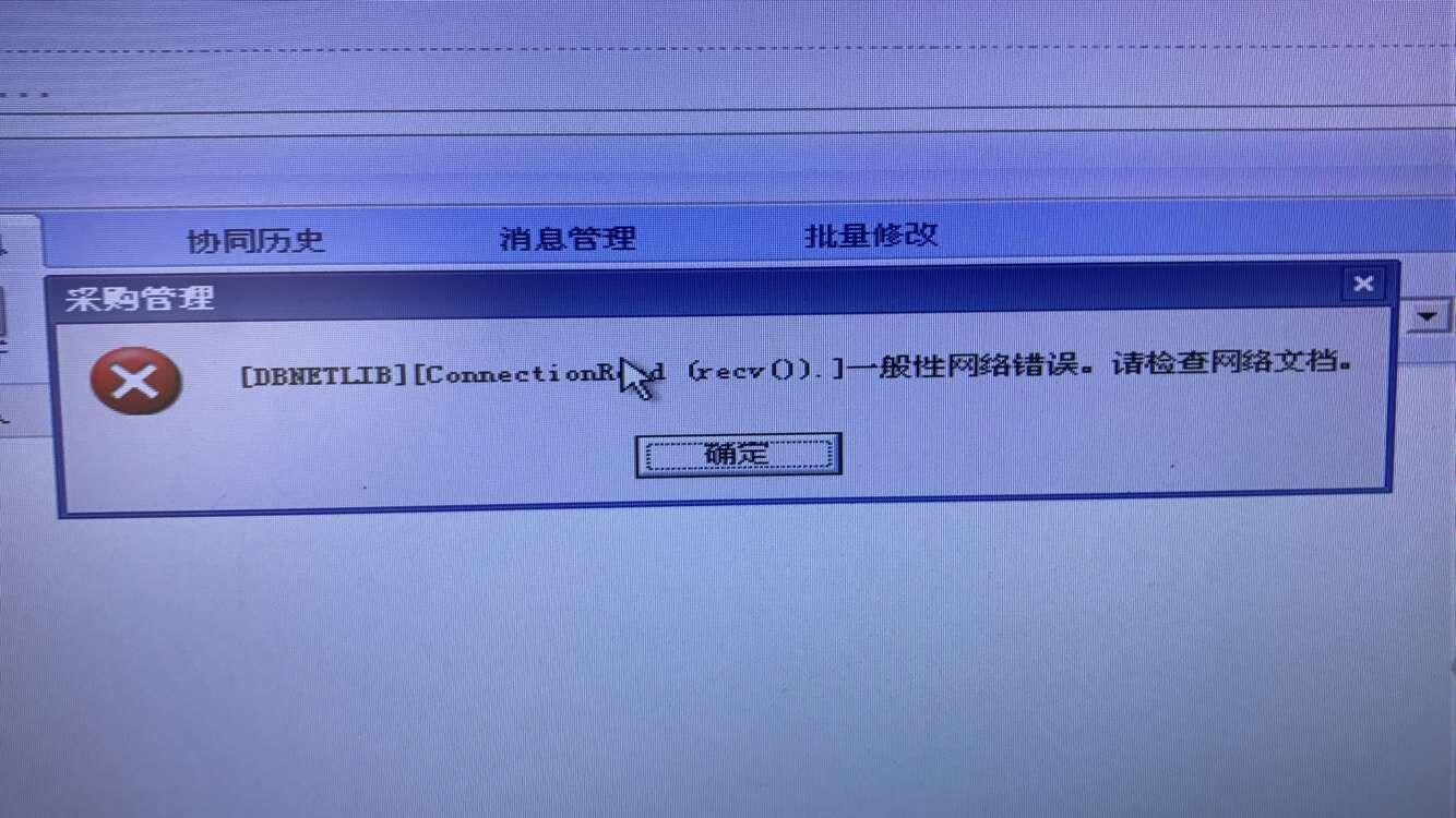 用友t3打开采购管理提示'一般性网络错误,请检查网络文档'如何处理?