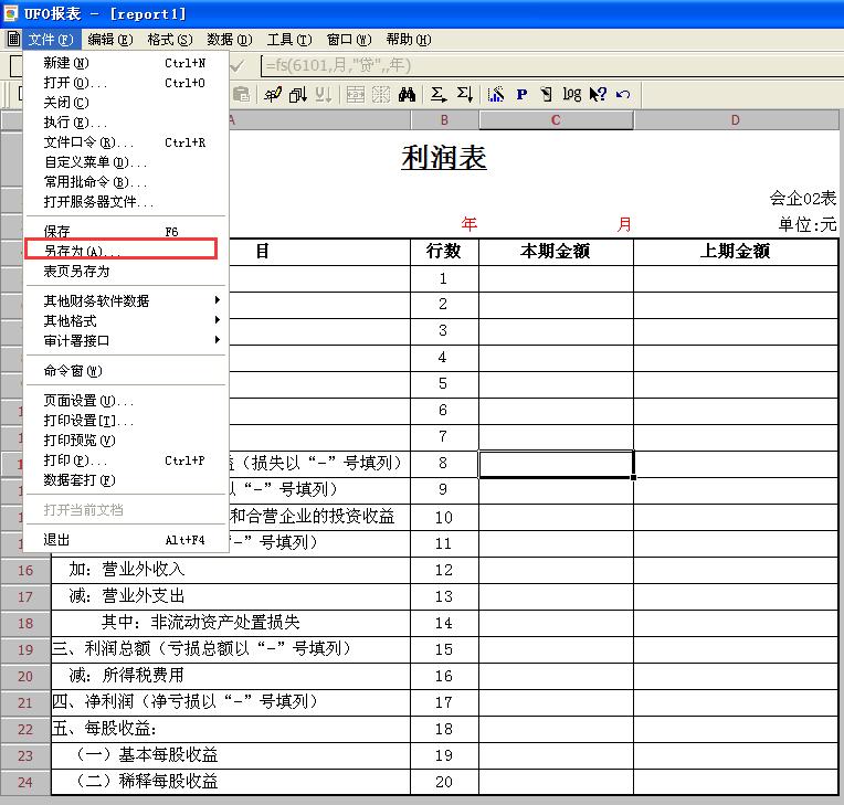 用友u8v12.5如何将财务报表导成EXC