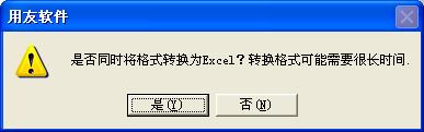 生成excl3.png
