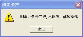 """用友u8v12.5固定资产结账时提示"""""""