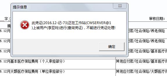 """用友u8+12.5修改凭证提示""""此凭证"""